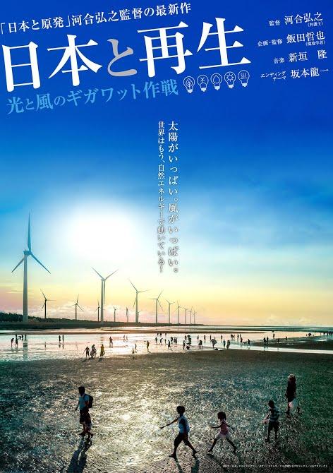 「日本と再生」光と風のギガワット作戦 板橋区上映会
