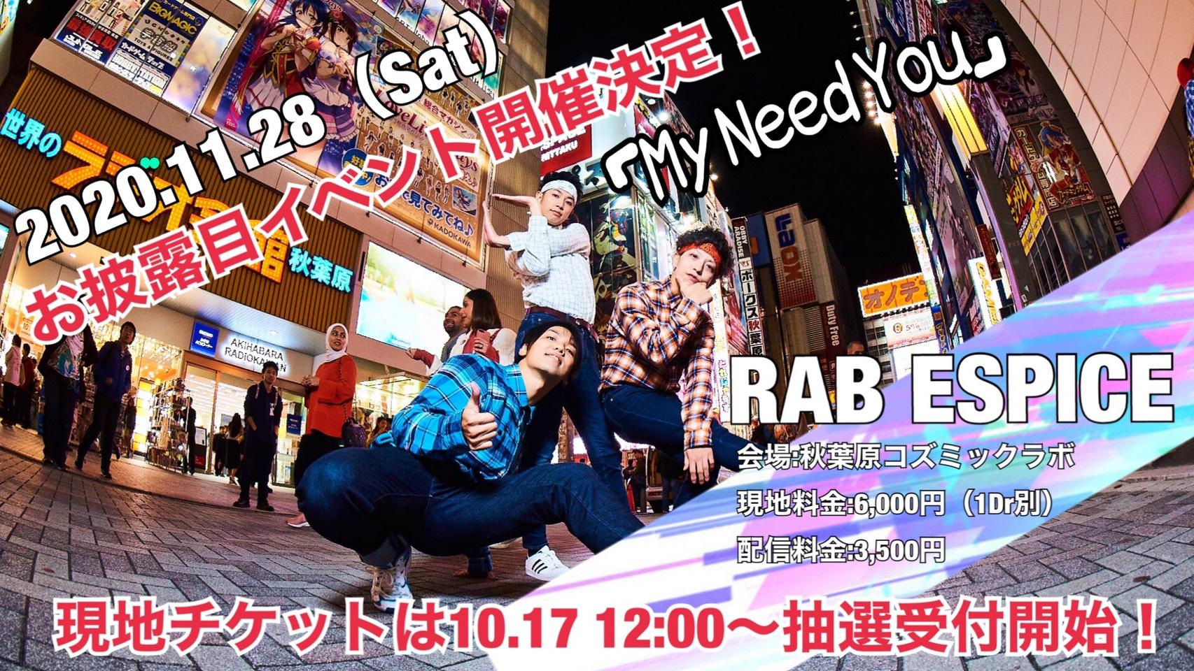 RAB ESPICE お披露目イベント「My Need You」
