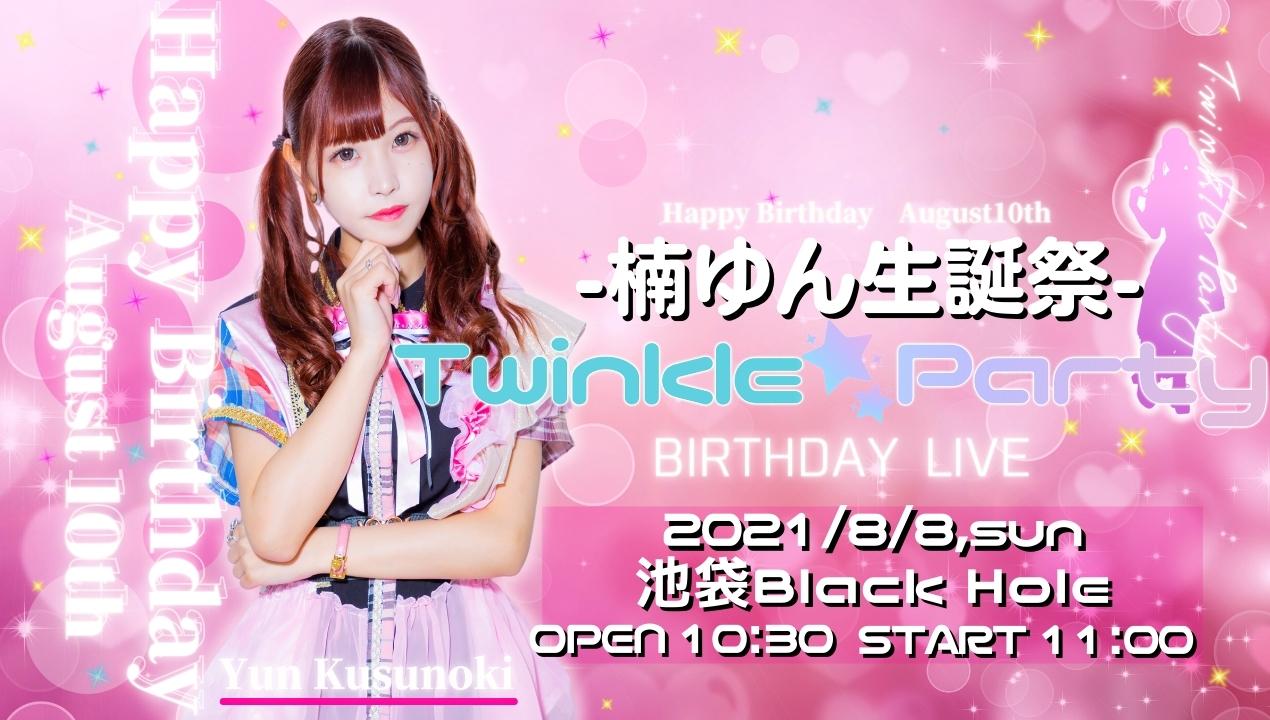 【楠ゆん生誕祭-Twinkle☆ Party-】