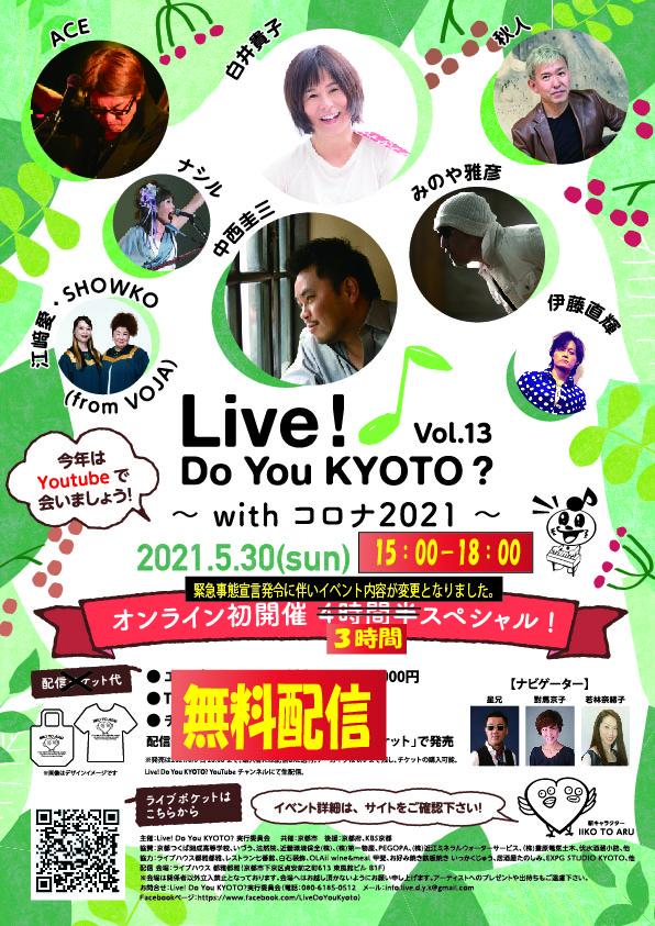 オンライン初開催 3 時間スペシャル Live! Do You KYOTO? Vol.13 with コロナ 2021