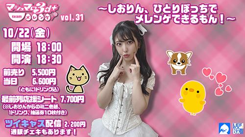 マシュマロ3d + team メレンゲ ライブ vol.31  ~しおりん、ひとりぼっちでメレンゲできるもん!~