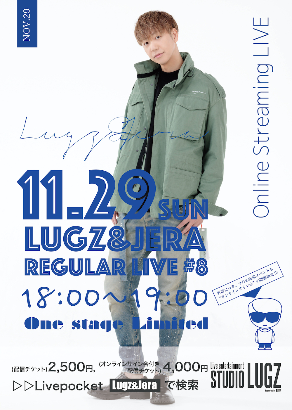 """Lugz&Jera Regular LIVE in STUDIO LUGZ 〜LIVE Streaming #8〜 """"After Tour 2020"""""""