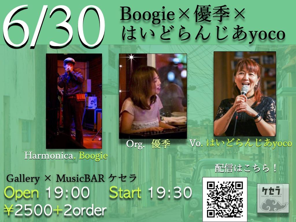 6/30 Boogie ×優季×はいどらんじあyoco