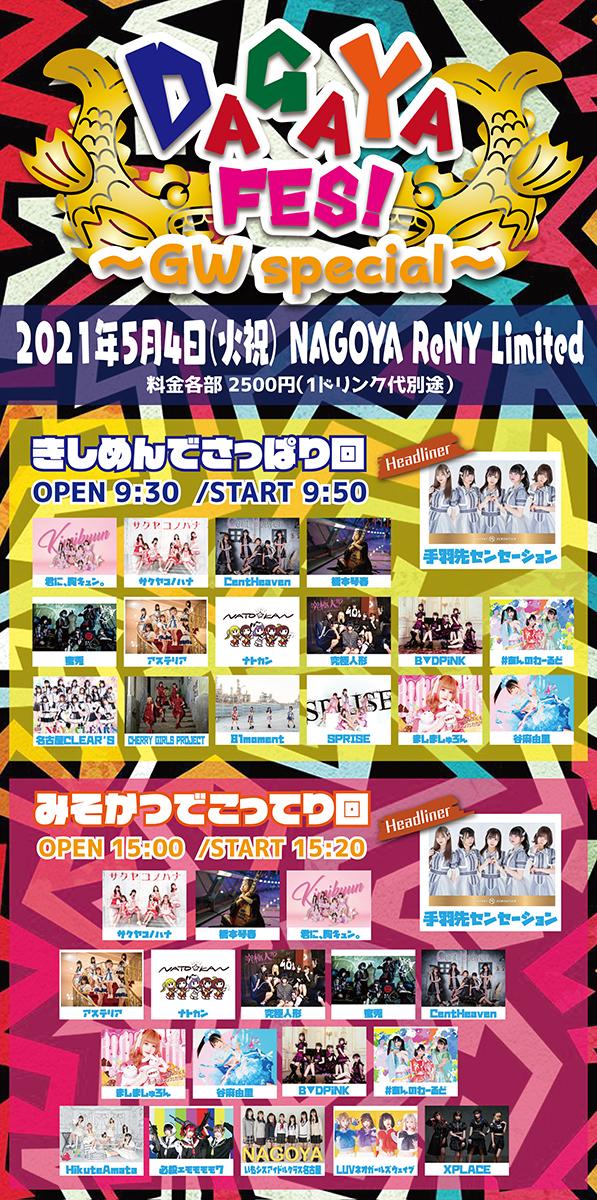 (当日決済)5月4日 DAGAYA FES 〜GW special〜
