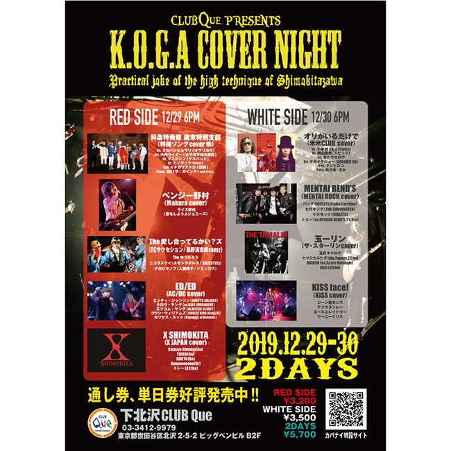 """""""KOGA COVER NIGHT 2019 RED SIDE"""""""