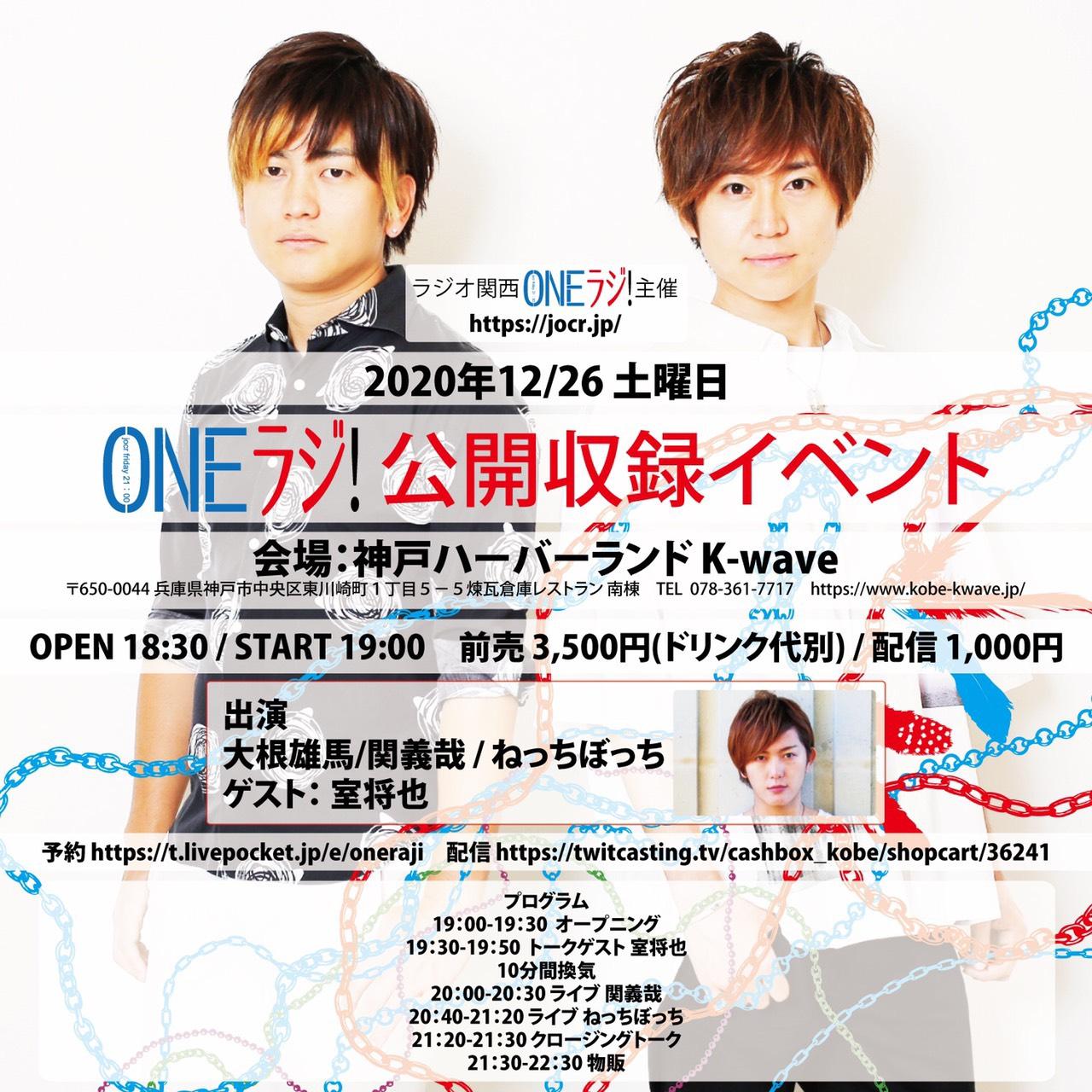ラジオ大阪「ONEラジ!」公開収録イベント