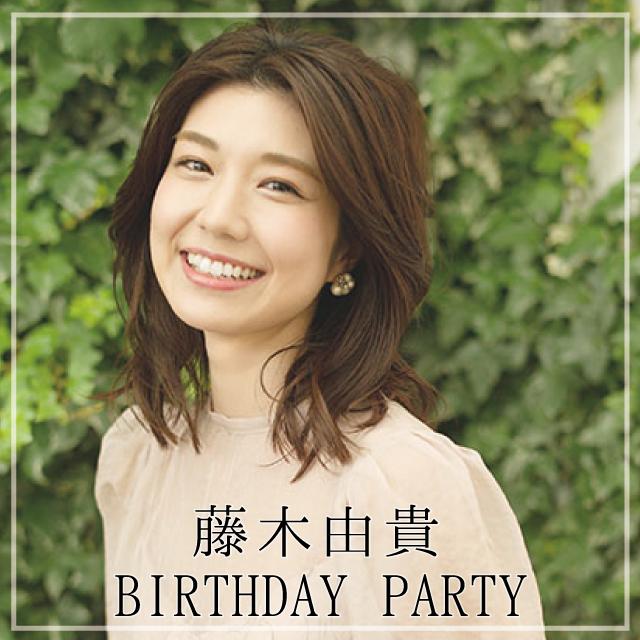 藤木由貴 BIRTHDAY PARTY2020