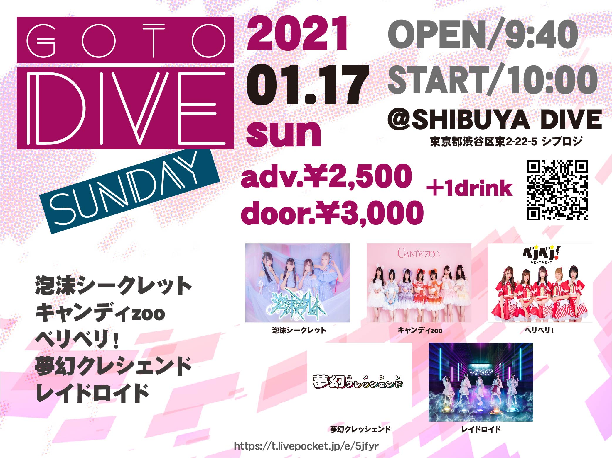 「GoTo DIVE SUNDAY Part1」