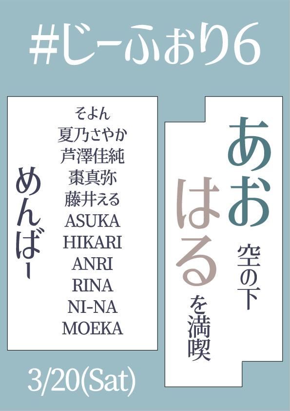 じーふぉり#6 アオハルチケット/オンラインチェキ(MOEKA)