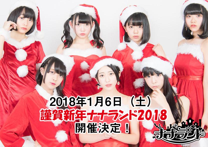 謹賀新年ナナランド2018のチケッ...