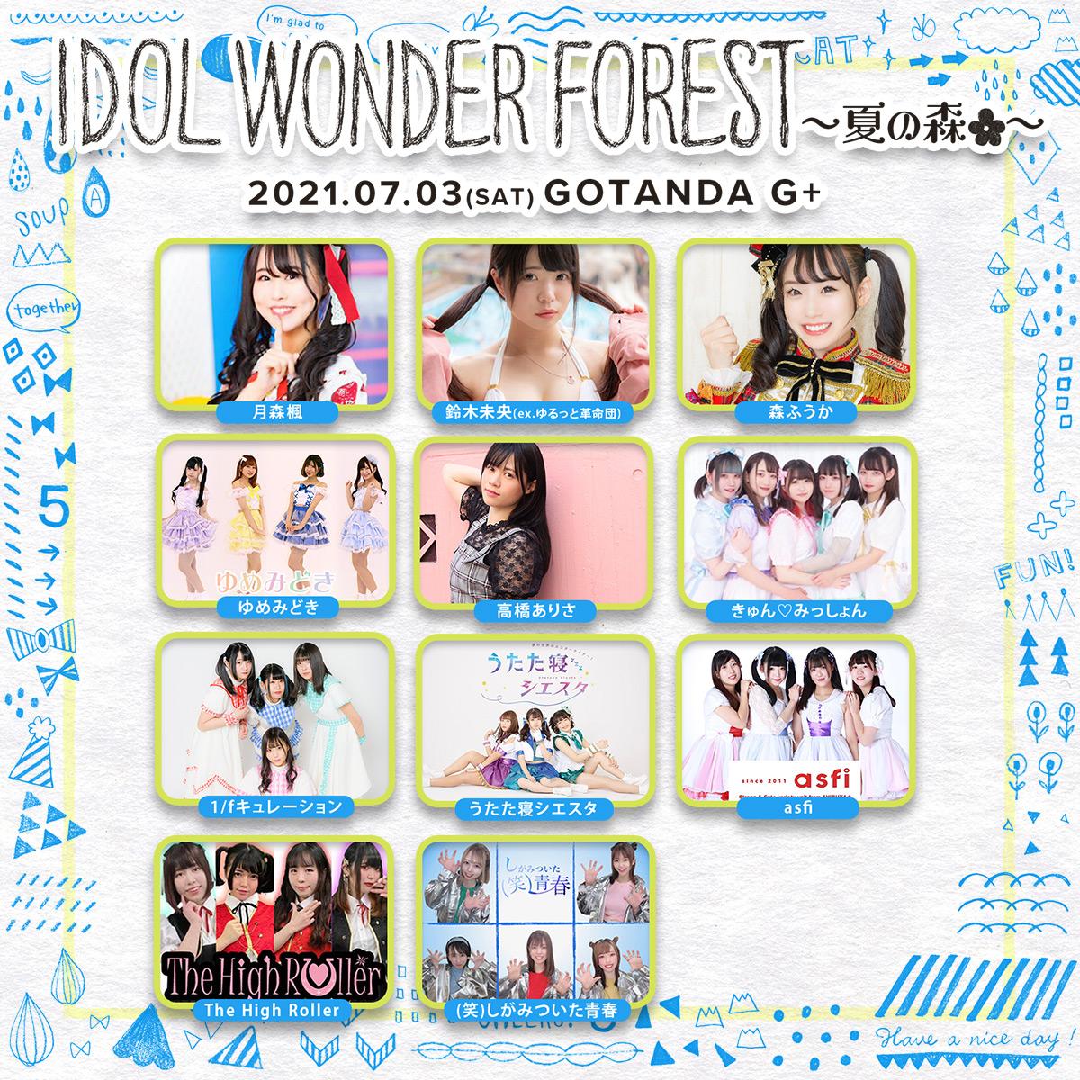 IDOL WONDER FOREST ~夏の森~