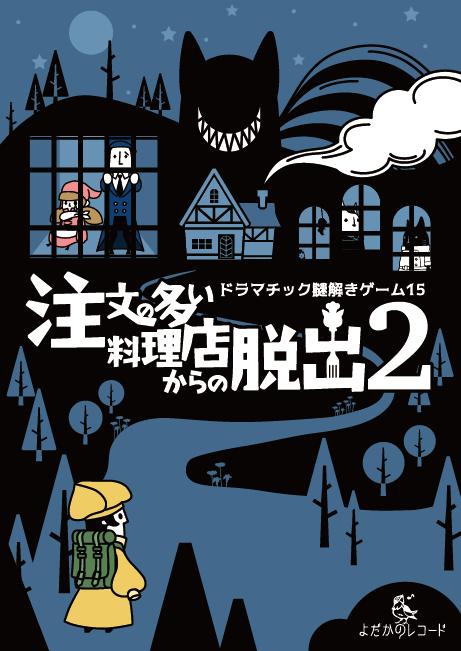 ドラマチック謎解きゲーム15「注文の多い料理店からの脱出2」