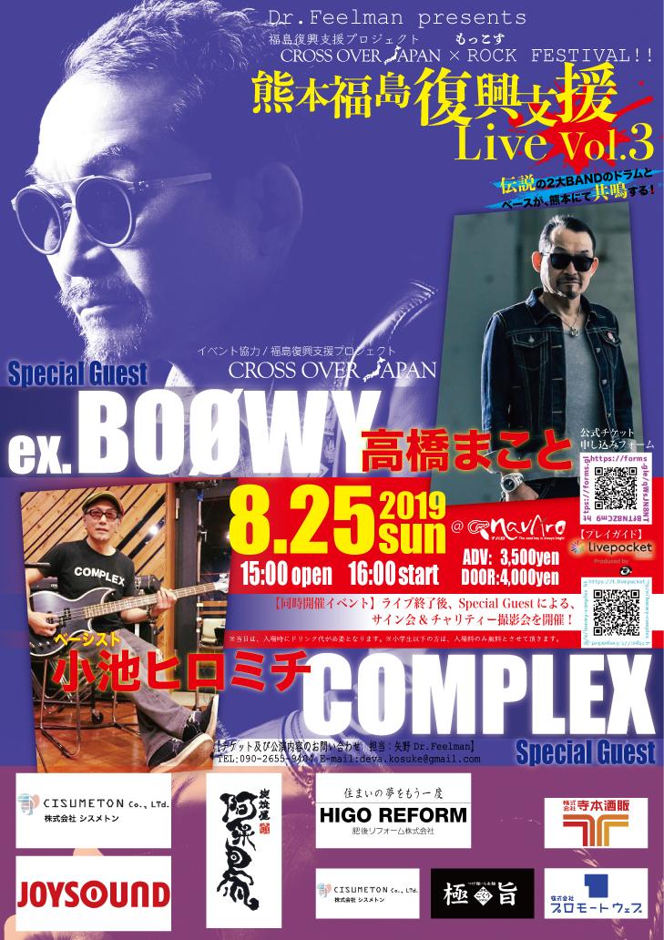 もっこす ROCK FESTIVAL!× CROSS OVER JAPAN 復興支援LIVE Vol.3! Special Guest ex.BOØWY 高橋まこと & ex.COMPLEX 小池ヒロミチ