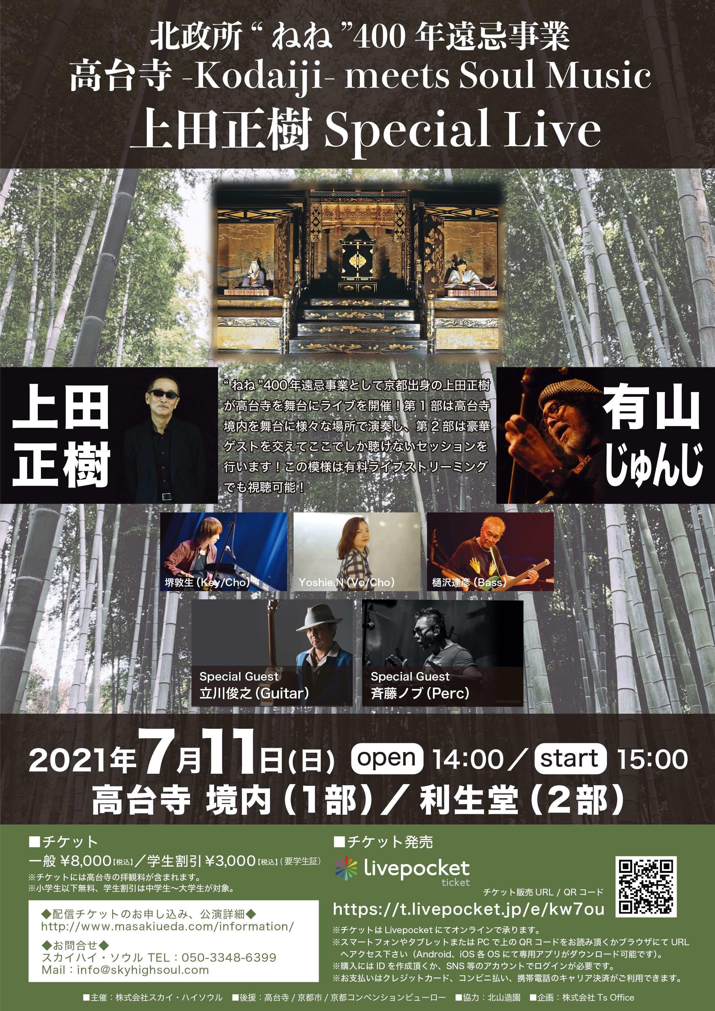 """北政所""""ねね""""400年遠忌事業「高台寺-Kodaiji- meets  Soul Music」"""
