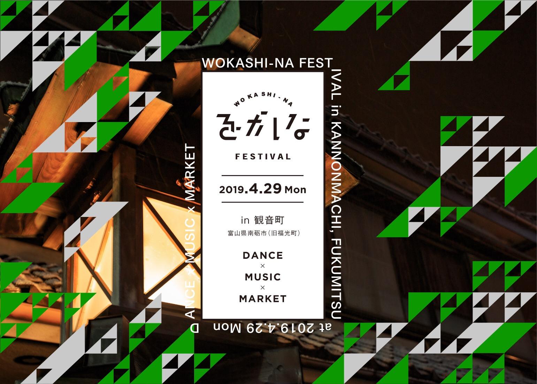 【夜の部】をかしなfestival in 観音町 富山県南砺市(旧福光町)