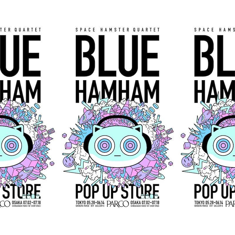 6月1日(火)〜6月14日(月)入場予約チケット(先着・無料) BLUE HAMHAM POP UP STORE @渋谷