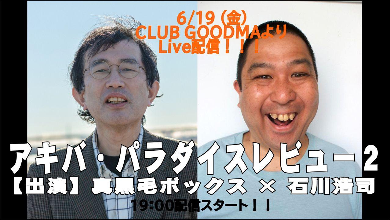 【無観客ライブ配信】 < アキバ・パラダイスレビュー.2 >