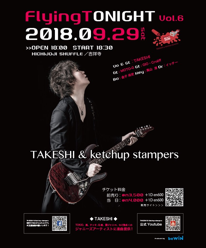 TAKESHI & ketchup stampers FlyingTONIGHT Vol.6