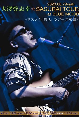大澤誉志幸 SASURAI TOUR ~サスライ「復活」ツアー 東京 !!!~ at BLUE MOOD【2nd】