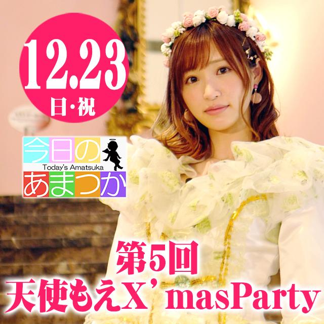 今年もやってきた!第5回天使もえX'mas Party 今日のあまつか公開収録もあるよ!