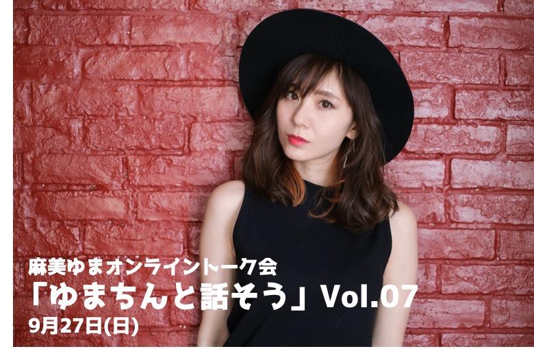 【麻美ゆま】9/27(日) オンライントーク会「ゆまちんと話そう」Vol.07