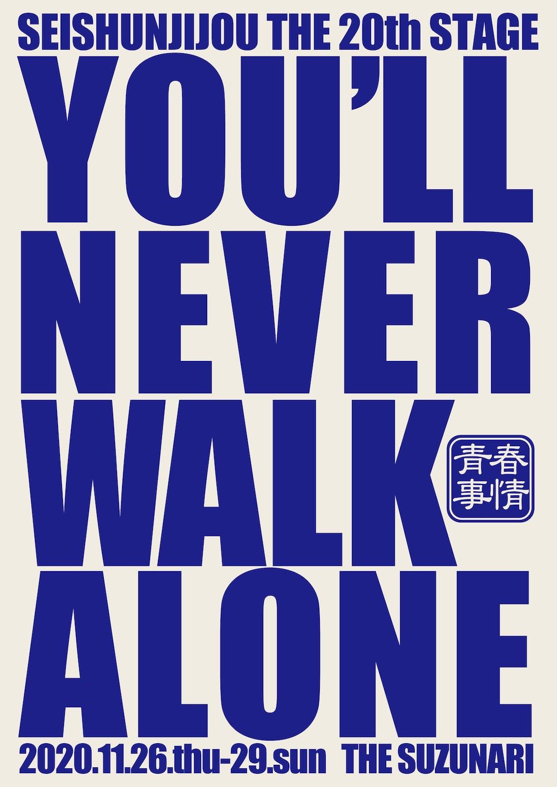 青春事情第20回公演『You'll Never Walk Alone』
