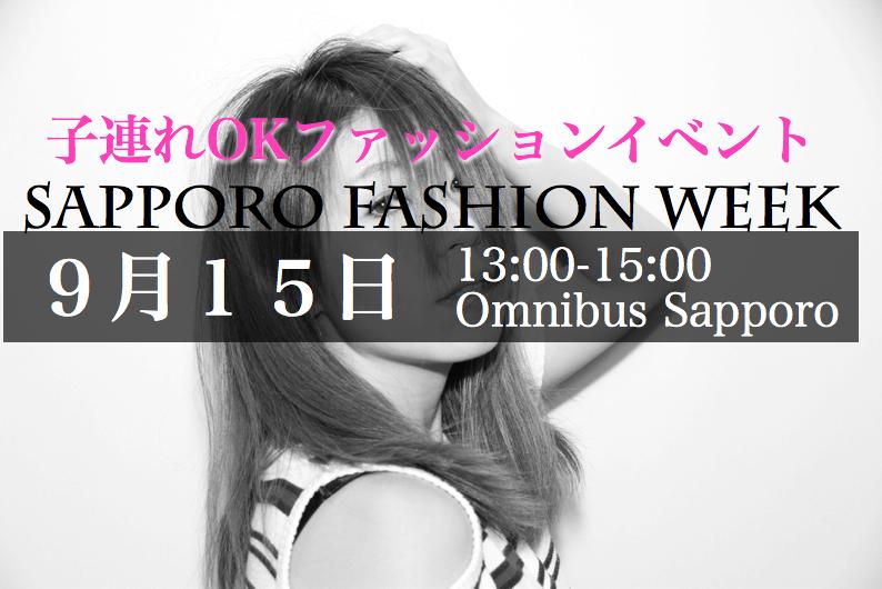 札幌eni サッポロファッションウィーク ファッションショー