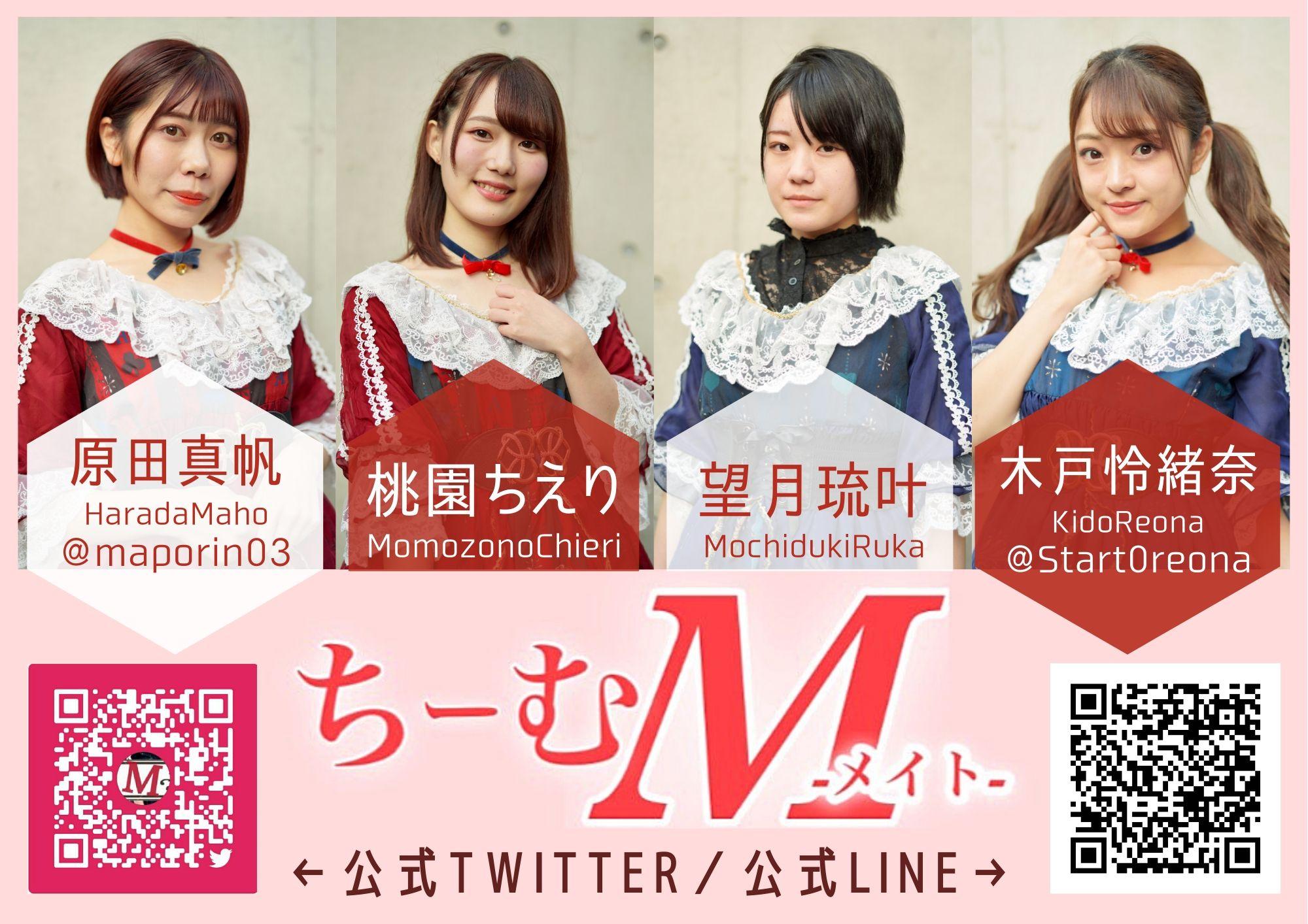9/27(日) ちーむM Live Party!