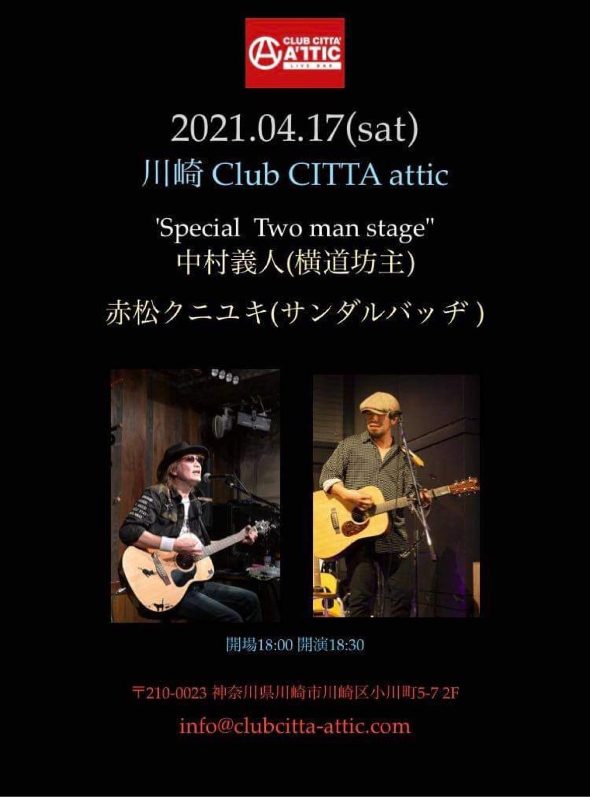 Special Two man stage 中村義人(横道坊主) 赤松クニユキ(サンダルバッヂ )