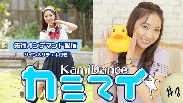 【オンデマンド販売】カミマイ!~KamiDance~#3 セーラー服ダンス&ガールズヒップホップ編【サイン入りチェキ1枚付き】