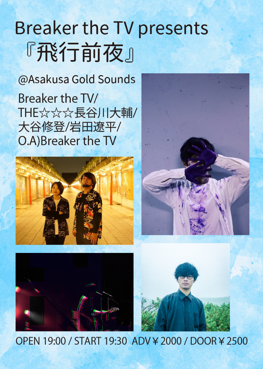 Breaker the TV presents『飛行前夜』