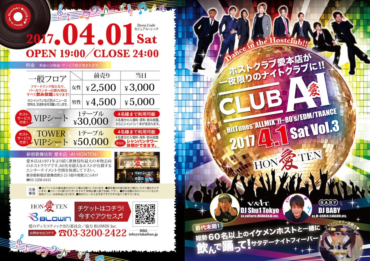 Club AI  -愛のディスコティック- Vol.3