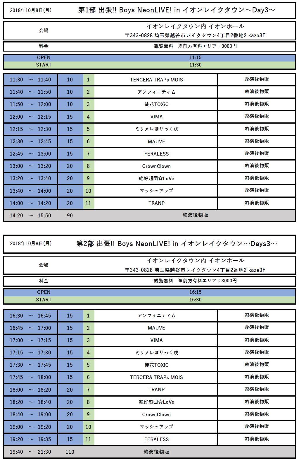 2018年10月8日(月)  出張‼Boys Neon LIVE! in 越谷レイクタウン