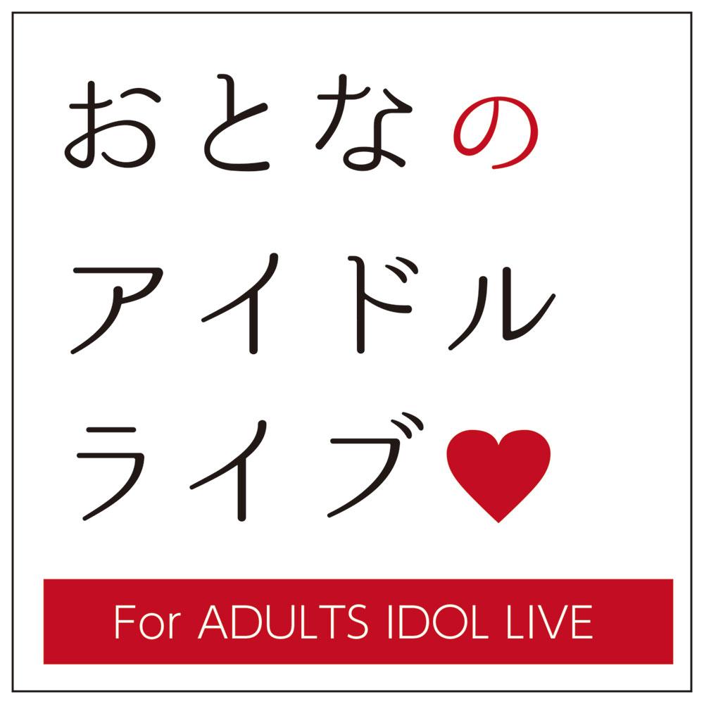 おとなのアイドルライブ Vol.2