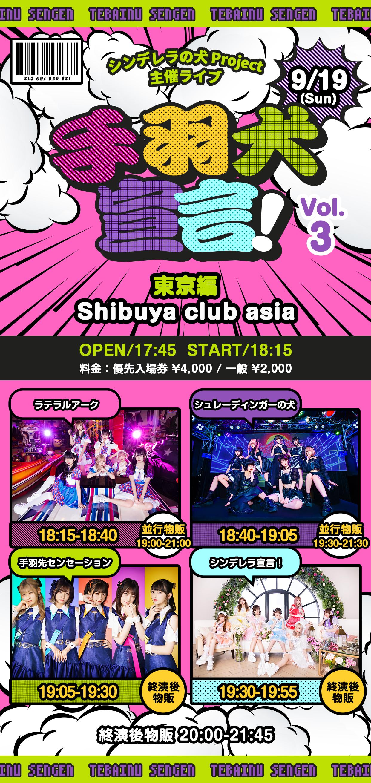 シンデレラの犬 Project 主催ライブ『手羽犬宣言!』Vol.3 <東京編>