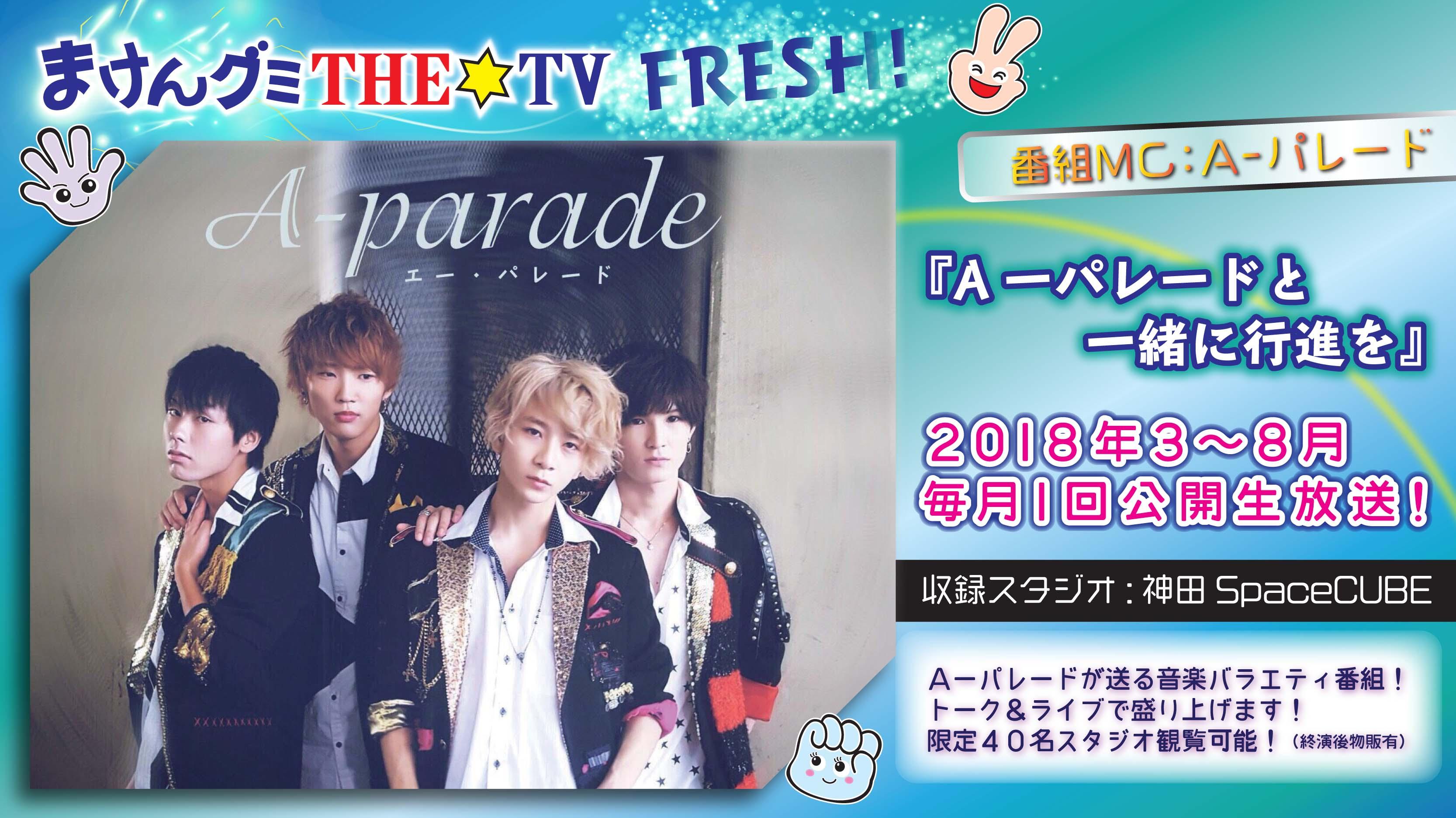 まけんグミTHE☆TV FRESH! 『A-パレードと一緒に行進を』