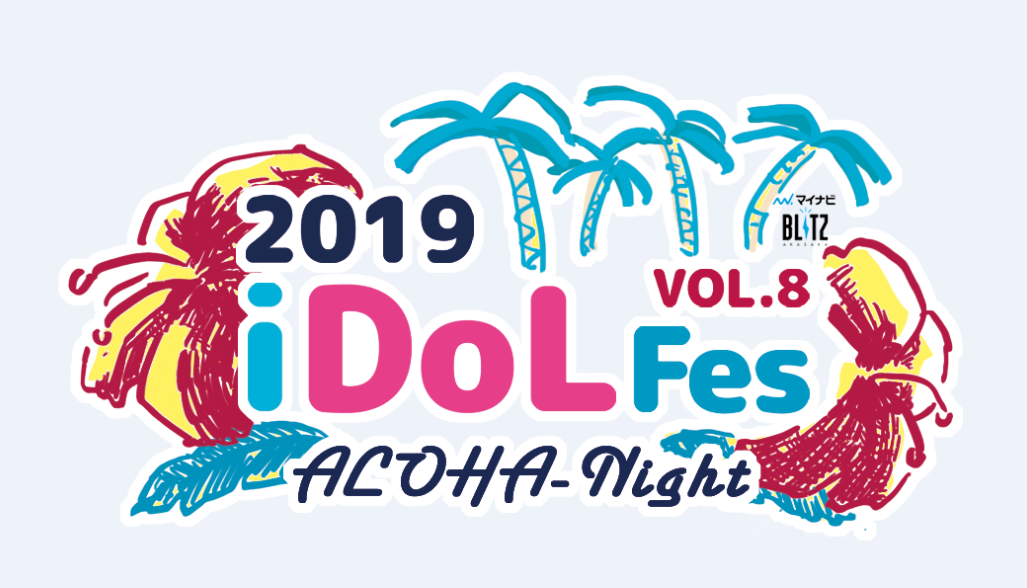 【2019 iDoL Fes vol.8 ALOHA Night】