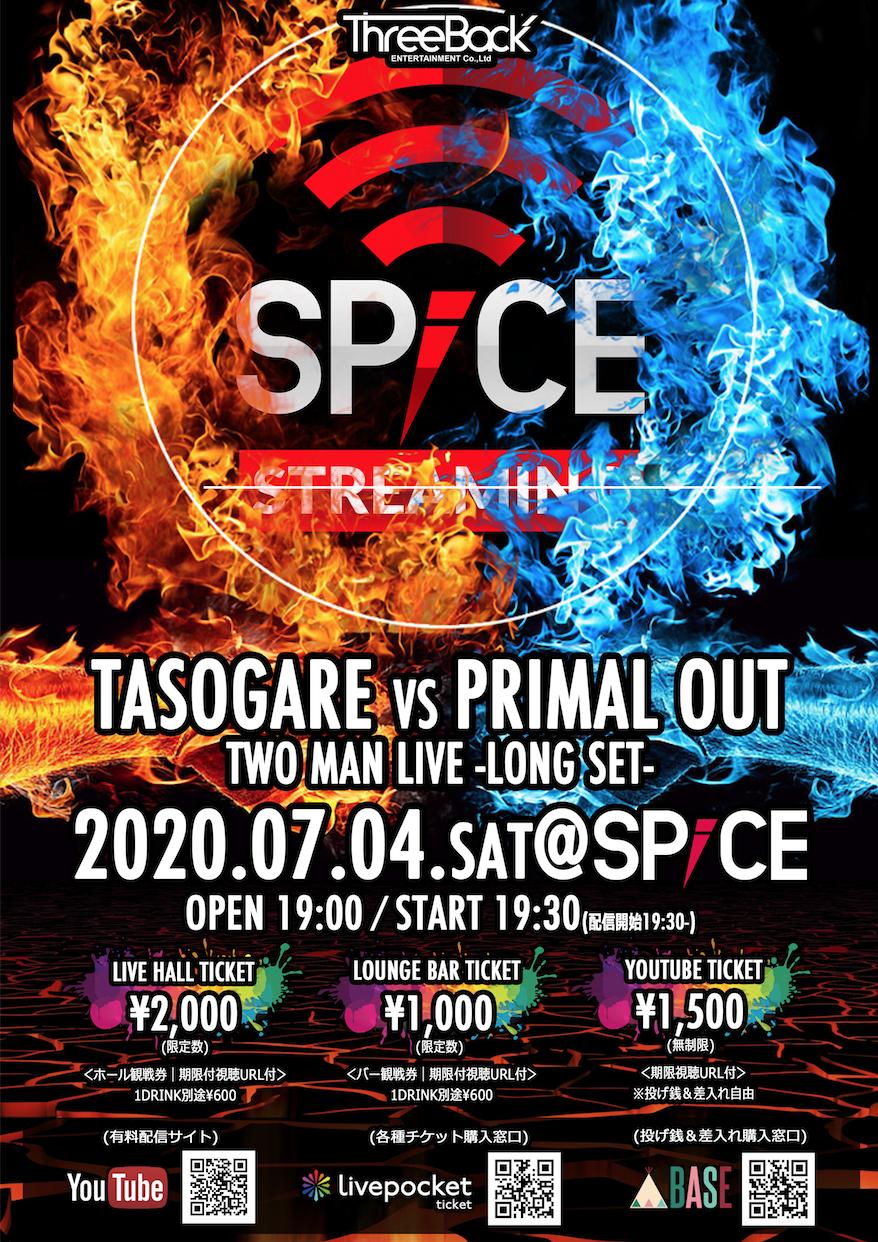 【#スパスト】TASOGARE vs PRIMAL OUT