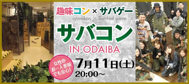 7月11日(土) サバコンinお台場【サバゲー×趣味コン】