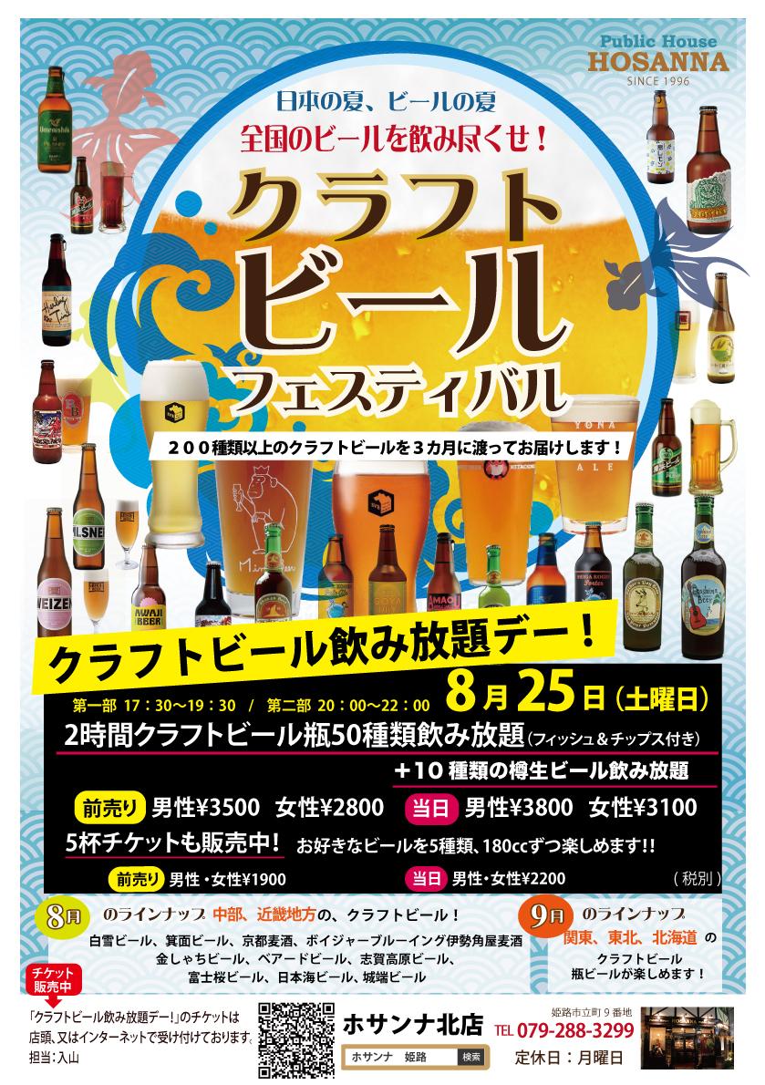 クラフトビール 飲み放題day!