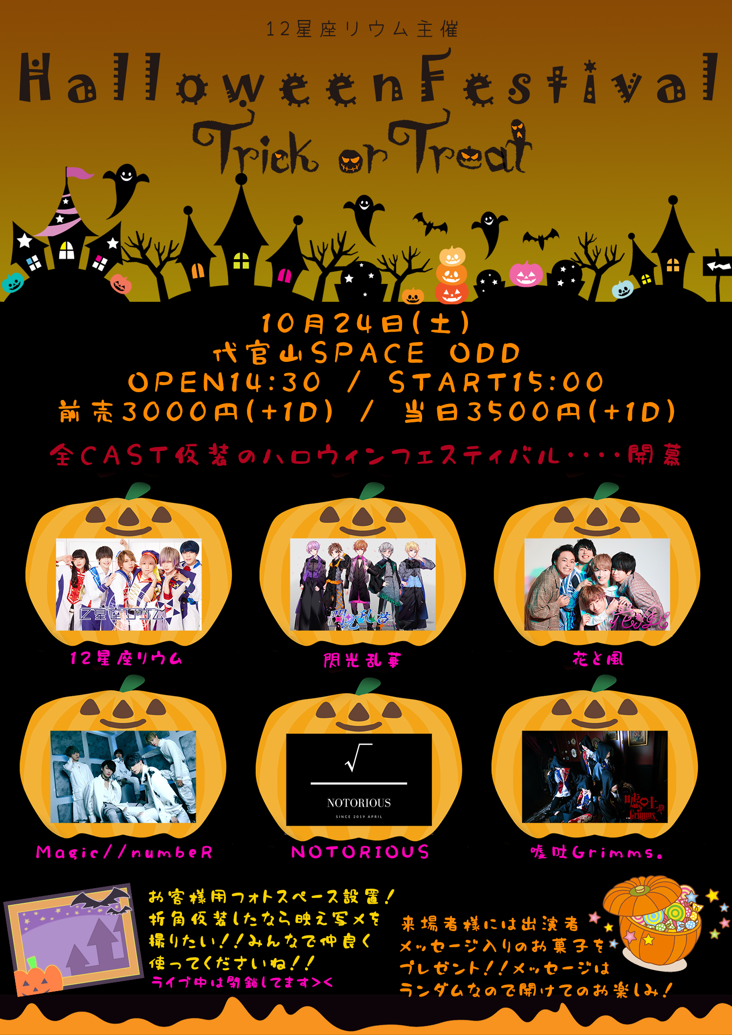 HalloweenFestival~Trik or Treat~