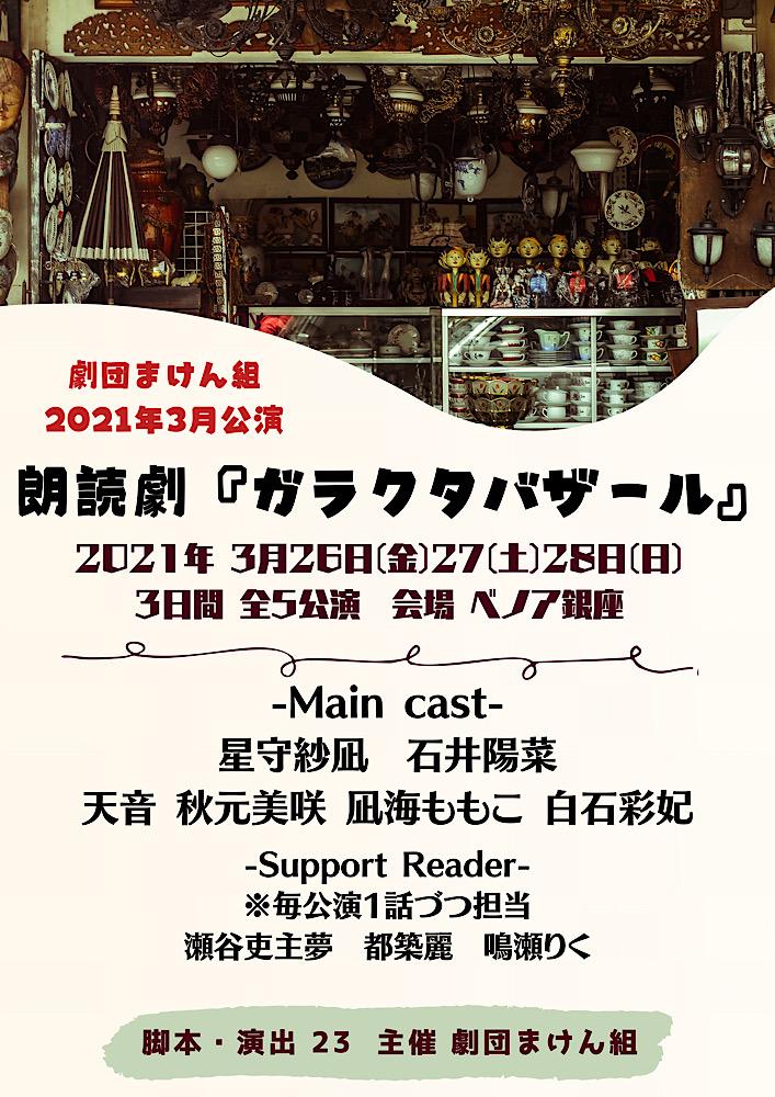 劇団まけん組 2021年3月公演 朗読劇『ガラクタバザール』