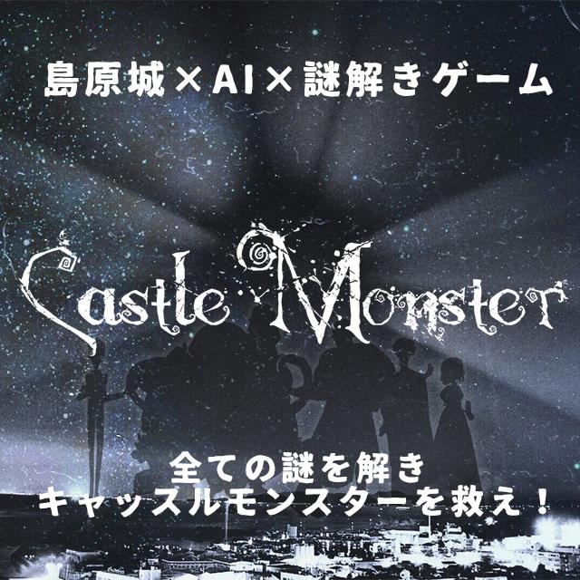 夜の島原城で謎解きゲーム!!お城に散らばる全ての謎を解き、島原城を根城にするキャッスルモンスターを救え!!