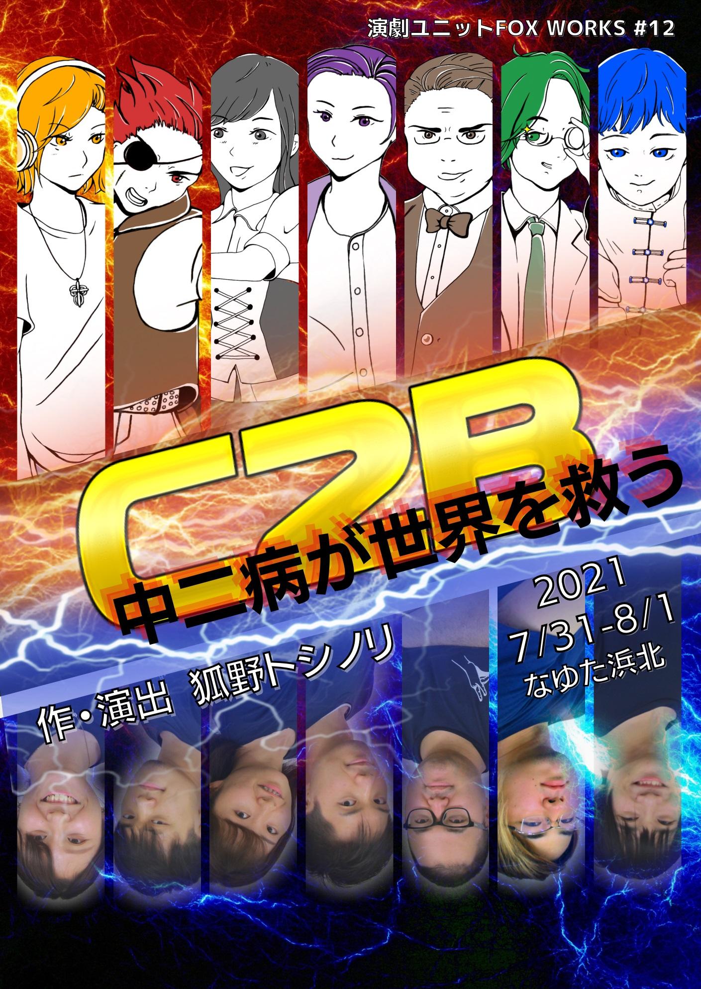 演劇ユニット FOX WORKS #12 C2B~中二病が世界を救う~