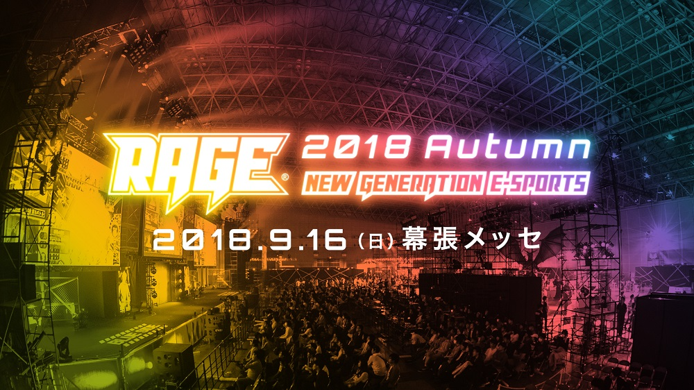 RAGE 2018 Autumn「RAGE Shadowverse Brigade of the Sky GRAND FINALS」