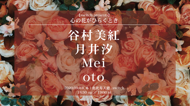 【.switch presents】心の花がひらくとき