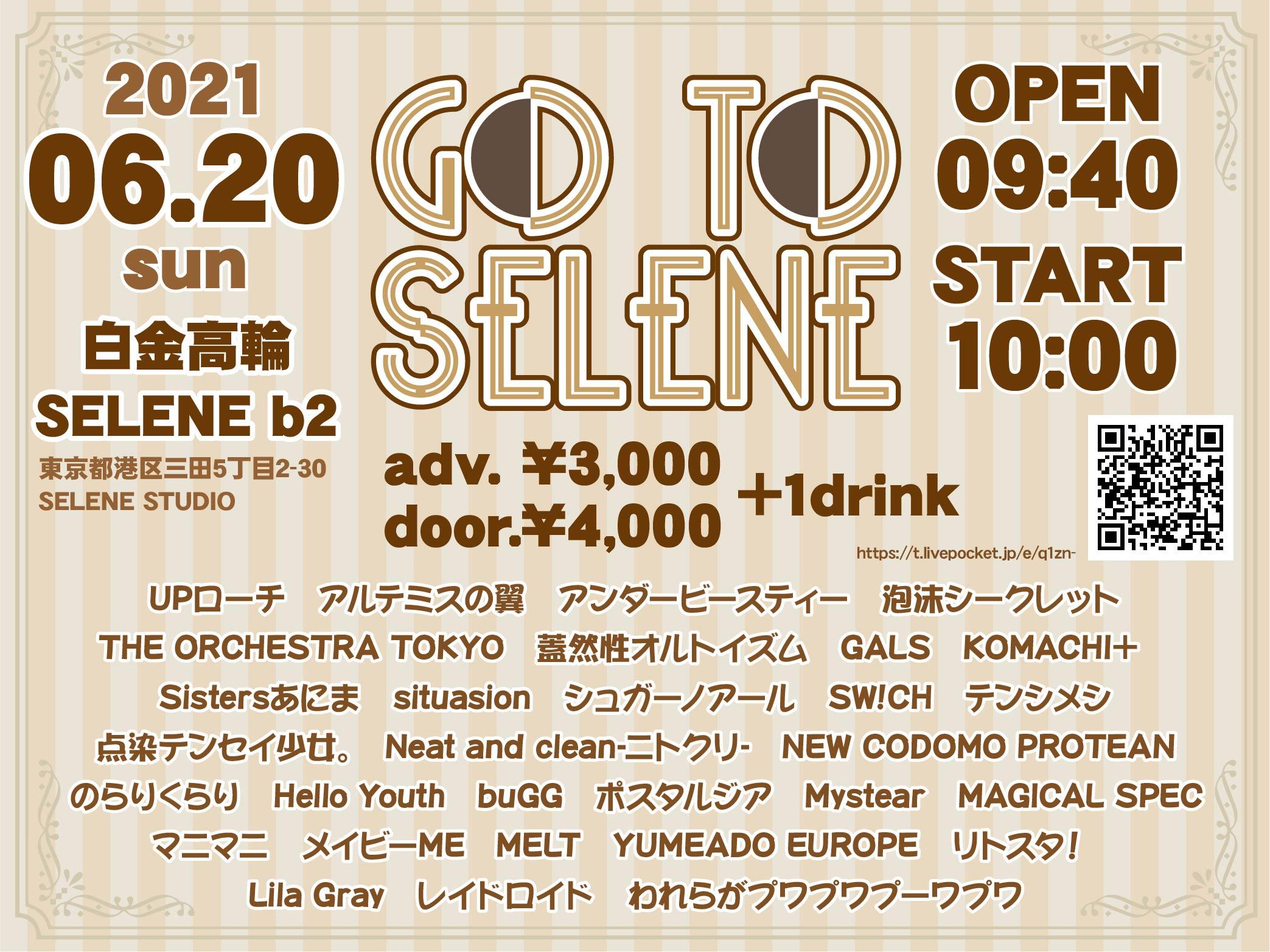 「GoTo SELENE Vol.21」