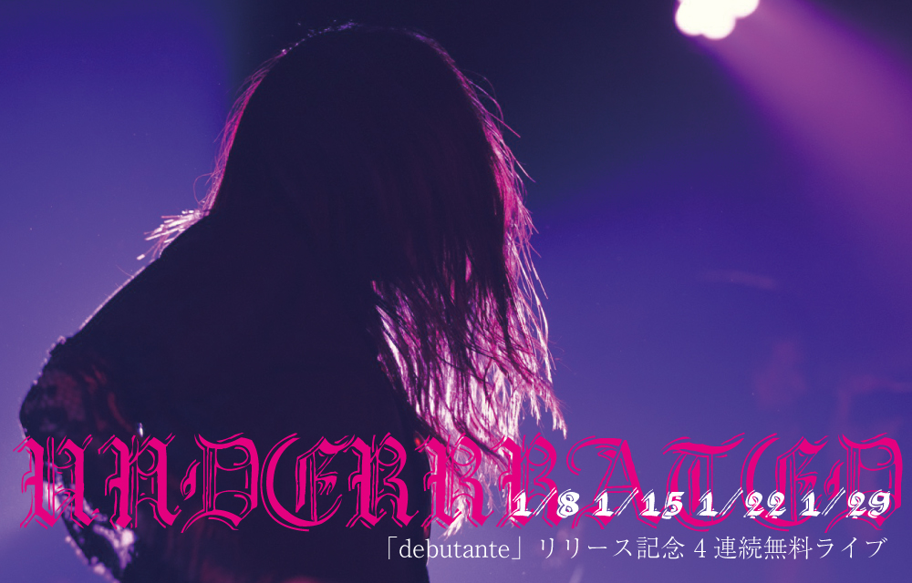 debutanteリリース記念 4連続無料ライブ「UNDERRRATED02」