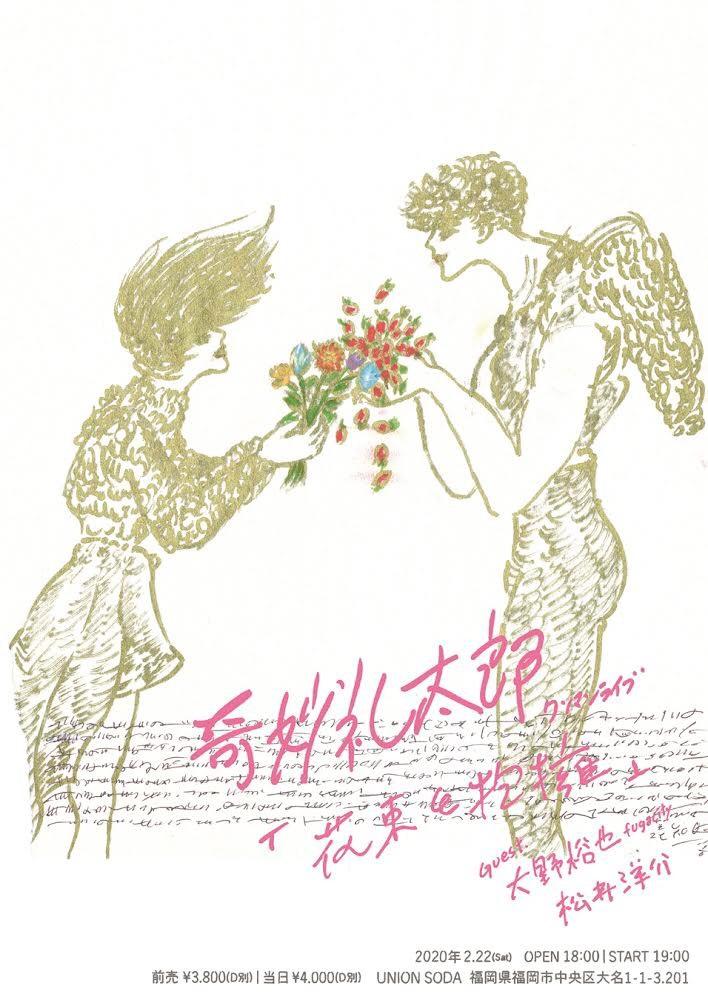 """2/22(土) 奇妙礼太郎 ワンマンライブ """" 花束と抱擁 """"  @ UINON SODA"""