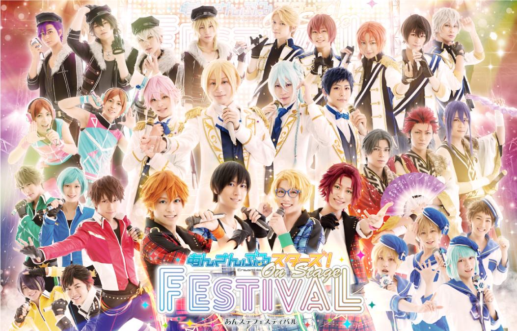 『あんステフェスティバル』Blu-ray&DVD発売記念イベント